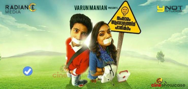 Samsaram Arogyathinu Hanikaram- Trailer