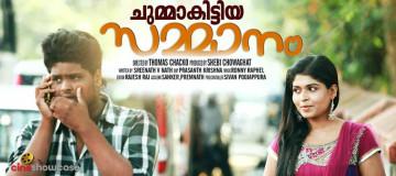 Chumma Kittiya Sammanam – Short Film