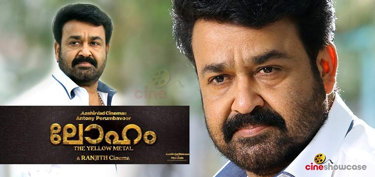 Loham Malayalam Movie Preview