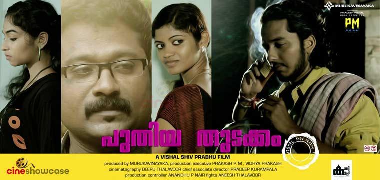 Puthiya Thudakkam Malayalam Short Film 2015