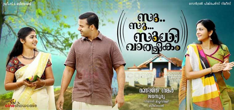 Su Su Sudhi Vathmeekam Trailer