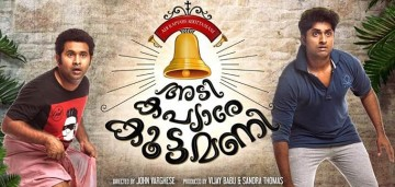 Adi Kapyare Kootamani – Upcoming Movie