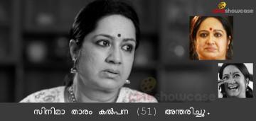 Kalpana passes away at 51
