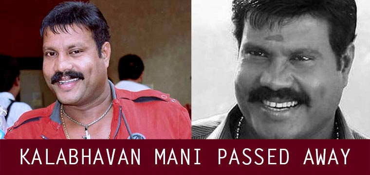 Kalabhavan Mani passed away at 45