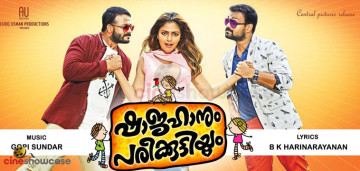 Chithira Muthe Official Song