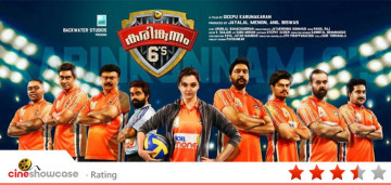 Karimkunnam Sixes Review