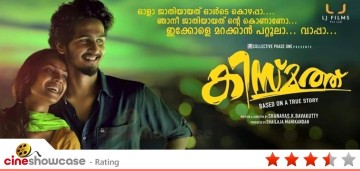 Kismath Malayalam Movie Review
