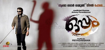 Oppam Movie Trailer