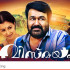 vismayam movie review poster
