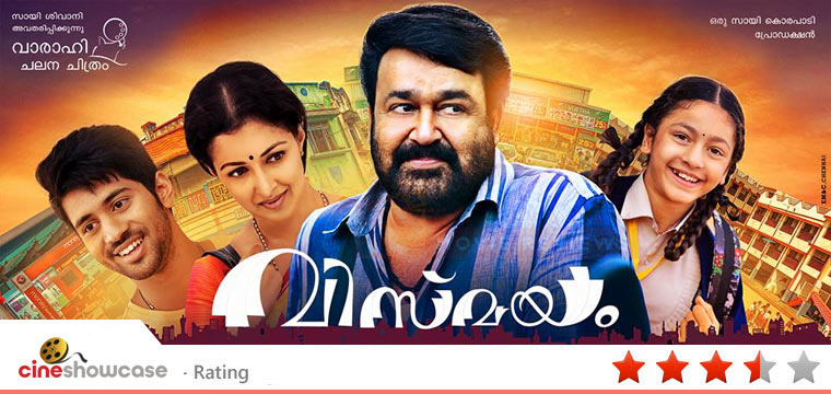 Vismayam Movie Review